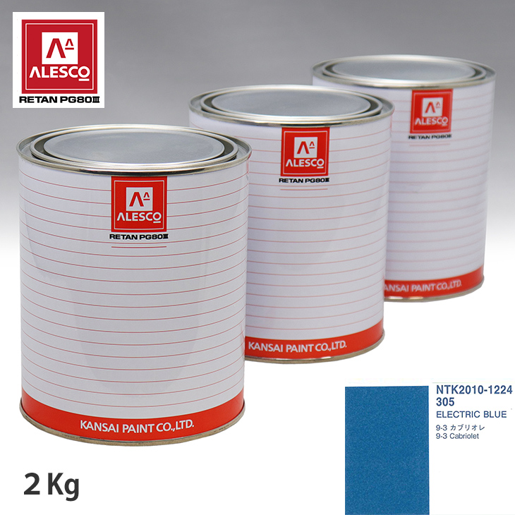 関西ペイント PG80 調色 サーブ 305 ELECTRIC BLUE 2kg(原液)
