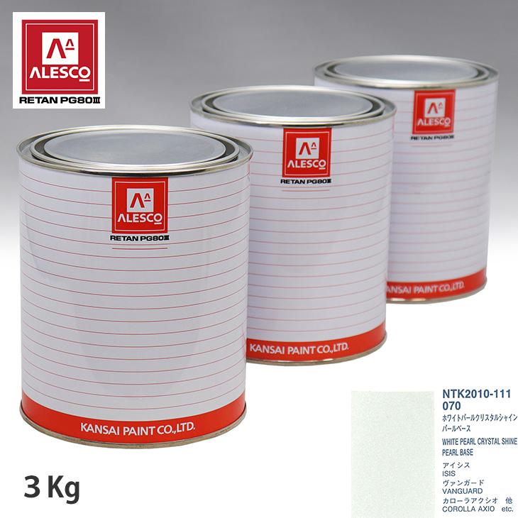 関西ペイント PG80 調色 トヨタ 070 ホワイトパールクリスタルシャイン 原液カラーベース3kg 原液パールベース3kg セット (3コート)