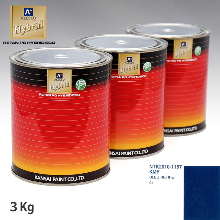 メーカー純正色 硬化剤不要の1液タイプ 関西ペイント ハイブリッド 調色 新生活 シトロエン BLEU KMF 3kg 希釈済 安全 RETIFE