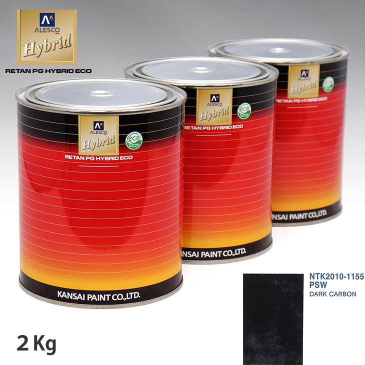 関西ペイント ハイブリッド 調色 クライスラー PSW DARK CARBON 2kg(希釈済)