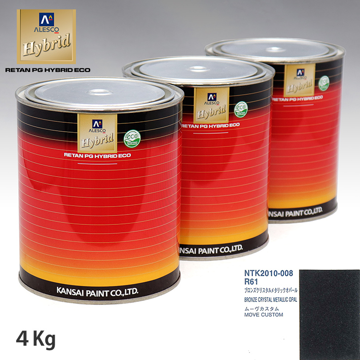 関西ペイント ハイブリッド 調色 ダイハツ R61 ブロンズクリスタルメタリックオパール 4kg(希釈済)