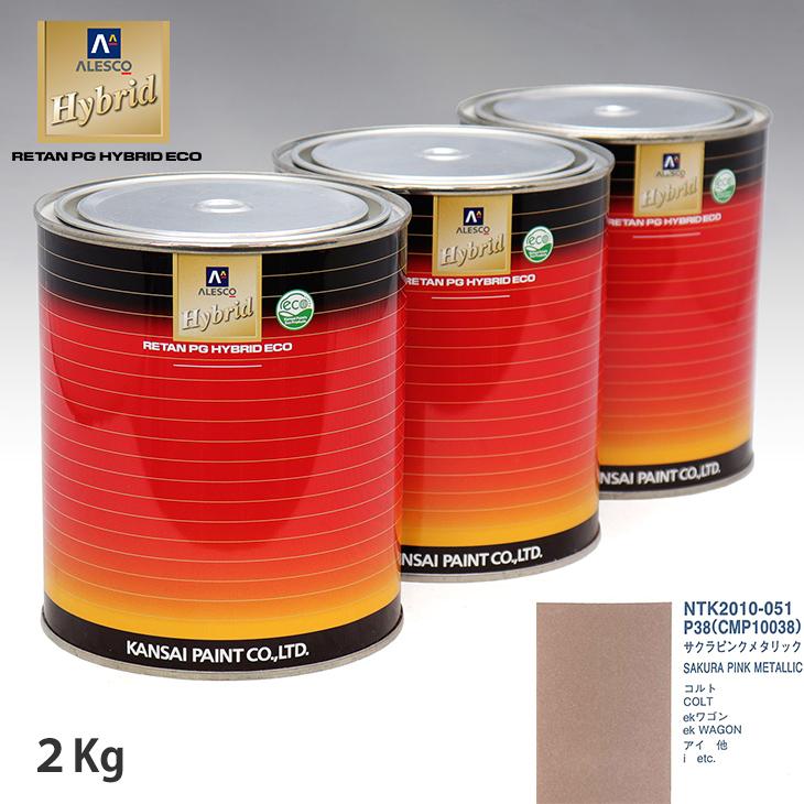 関西ペイント ハイブリッド 調色 ミツビシ P38/CMP10038 サクラピンクメタリック 2kg(希釈済)