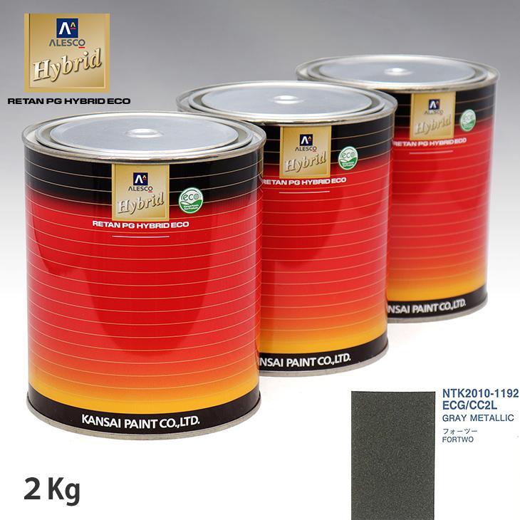関西ペイント ハイブリッド 調色 スマート ECG/CC2L GRAY METALLIC 2kg(希釈済)