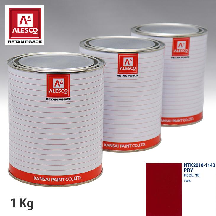 関西ペイント PG80 調色 クライスラー PRY REDLINE 1kg(原液)