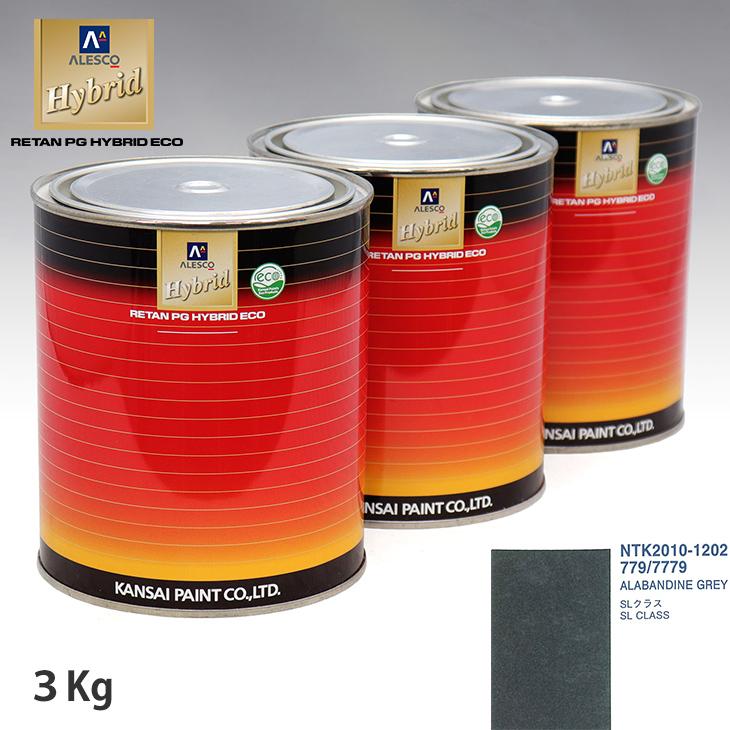 メーカー純正色 評判 硬化剤不要の1液タイプ 関西ペイント ハイブリッド 調色 メルセデス ベンツ 779 豊富な品 希釈済 GREY ALABANDINE 7779 3kg