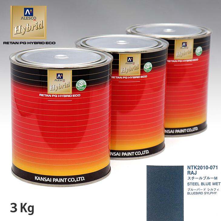 関西ペイント ハイブリッド 調色 ニッサン RAJ スチールブルーM 3kg(希釈済)