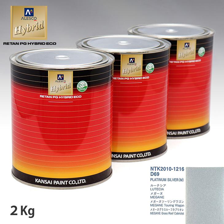関西ペイント ハイブリッド 調色 ルノー D69 PLATINUM SILVER(M) 2kg(希釈済)