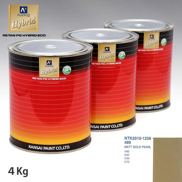 1着でも送料無料 メーカー純正色 売却 硬化剤不要の1液タイプ 関西ペイント ハイブリッド 調色 ボルボ 4kg MATT PEARL 希釈済 GOLD 489