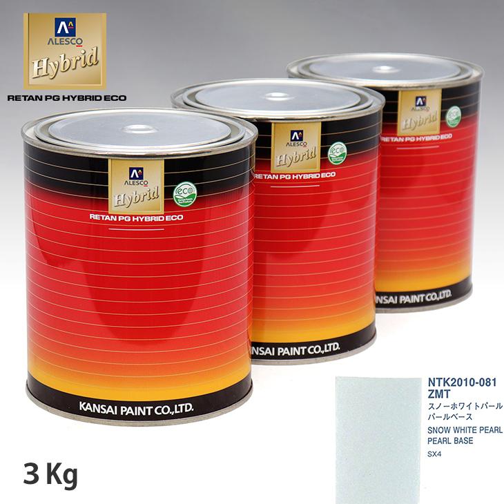 関西ペイント ハイブリッド 調色 スズキ ZMT スノーホワイトパール カラーベース3kg(希釈済) パールベース3kg(希釈済)セット(3コート)
