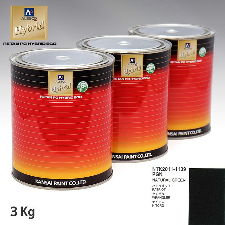 関西ペイント ハイブリッド 調色 クライスラー PGN NATURAL GREEN 3kg(希釈済)