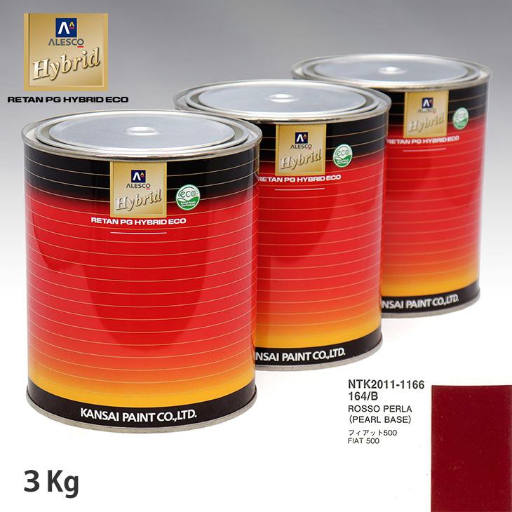 関西ペイント HB 調色 フィアット 164/B ROSSO PERLA カラーベース3kg(希釈済) パールベース3kg(希釈済)セット(3コート)