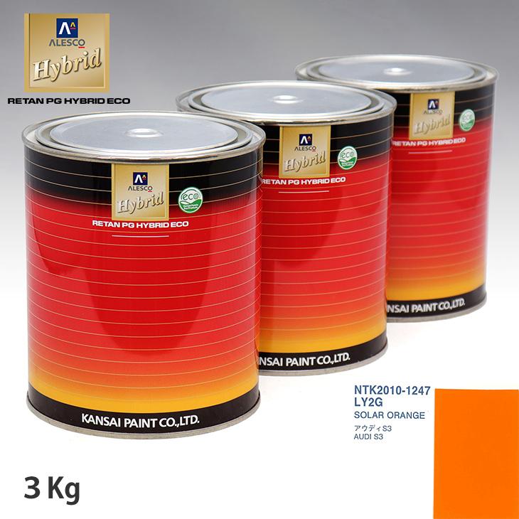 関西ペイント ハイブリッド 調色 VOLKSWAGEN/AUDI LY2G SOLAR ORANGE 3kg(希釈済)