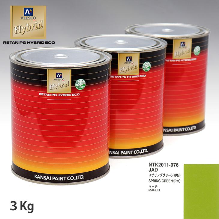 関西ペイント ハイブリッド 調色 ニッサン JAD スプリンググリーン(PM)  3kg(希釈済)