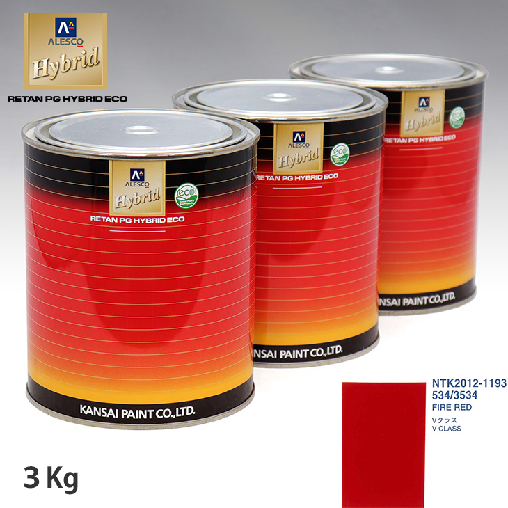 関西ペイント ハイブリッド 調色 メルセデス ベンツ 534/3534 FIRE RED 3kg(希釈済)