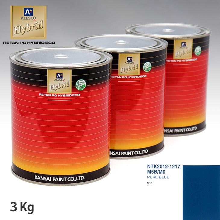 関西ペイント ハイブリッド 調色 ポルシェ M5B/M0 PURE BLUE 3kg(希釈済)