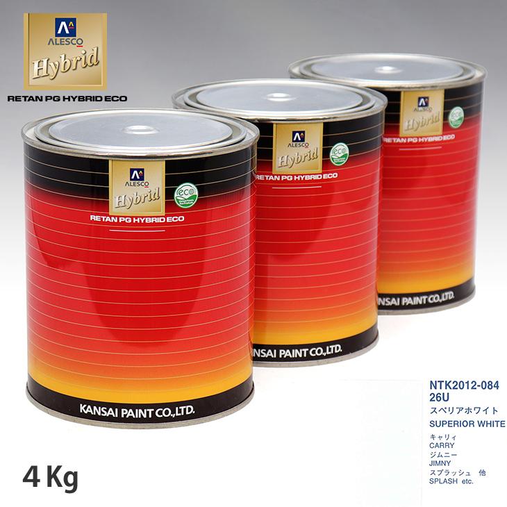 メーカー純正色 硬化剤不要の1液タイプ 関西ペイント ハイブリッド 調色 スズキ 26U スペリアホワイト 4kg 激安通販販売 信用 希釈済