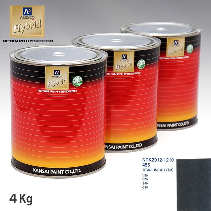 関西ペイント ハイブリッド 調色 ボルボ 455 TITANIUM GRAY(M) 4kg(希釈済)