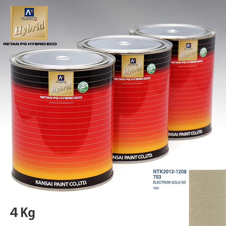 メーカー純正色 豊富な品 硬化剤不要の1液タイプ 関西ペイント ハイブリッド ギフト プレゼント ご褒美 調色 ボルボ 4kg GOLD ELECTRUM M 703 希釈済