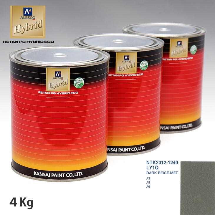 関西ペイント ハイブリッド 調色 VOLKSWAGEN/AUDI LY1Q DARK BEIGE MET 4kg(希釈済)