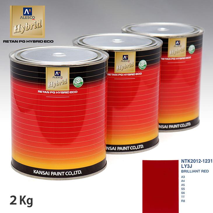 関西ペイント ハイブリッド 調色 VOLKSWAGEN/AUDI LY3J BRILLIANT RED 2kg(希釈済)
