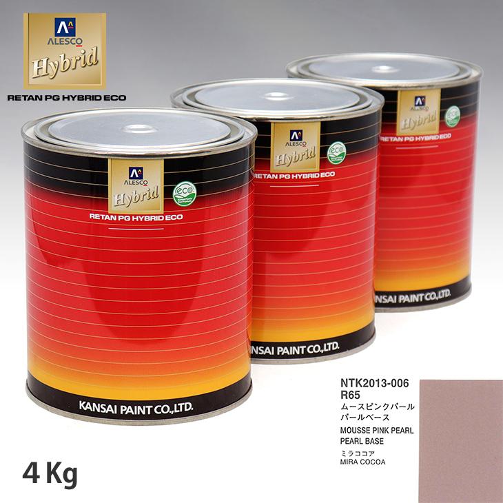 関西ペイント HB 調色 ダイハツ R65 ムースピンクパール カラーベース4kg(希釈済) パールベース4kg(希釈済)セット(3コート)