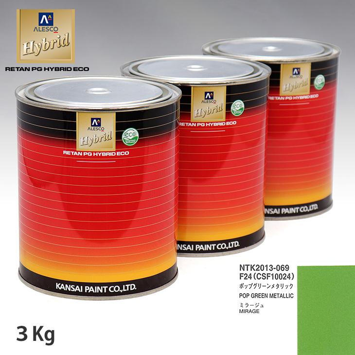 関西ペイント ハイブリッド 調色 ミツビシ F24/CSF10024 ポップグリーンメタリック 3kg(希釈済)