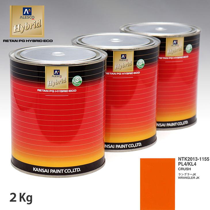 関西ペイント ハイブリッド 調色 クライスラー PL4/KL4 CRUSH 2kg(希釈済)