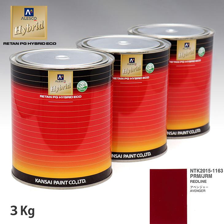 関西ペイント ハイブリッド 調色 クライスラー PRM/JRM REDLINE 3kg(希釈済)
