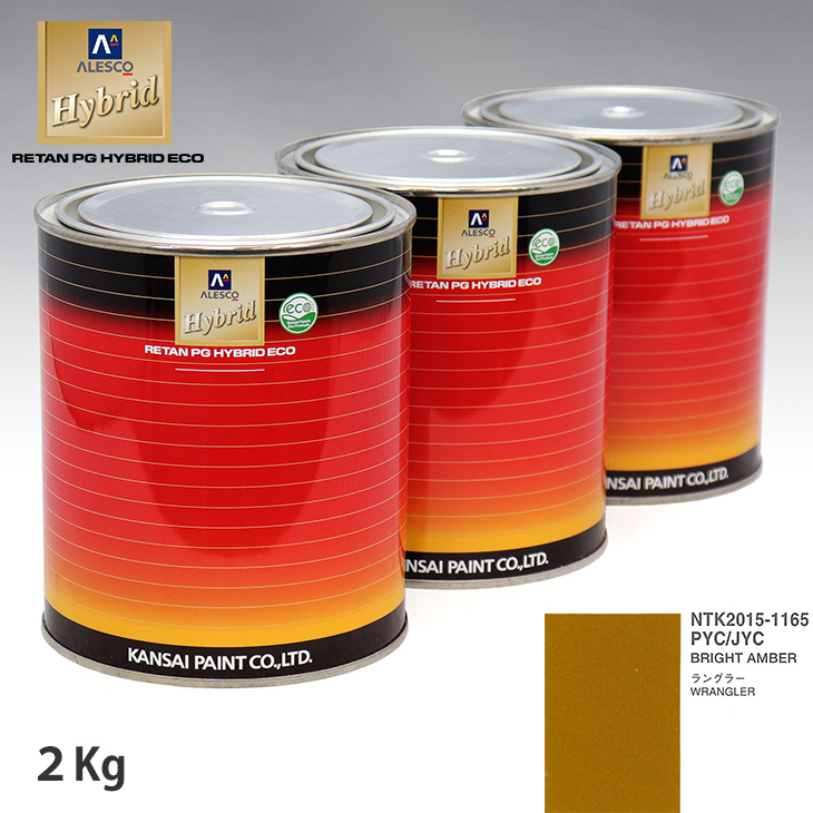 関西ペイント ハイブリッド 調色 クライスラー PYC/JYC BRIGHT AMBER 2kg(希釈済)