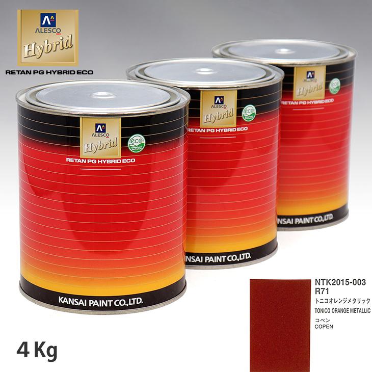 関西ペイント ハイブリッド 調色 ダイハツ R71 トニコオレンジメタリック 4kg(希釈済)