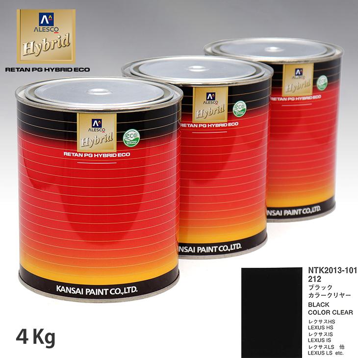 関西ペイント ハイブリッド 調色 レクサス 212 ブラック カラーベース4kg(希釈済) カラークリヤー4kg(希釈済)セット(カラークリヤー)
