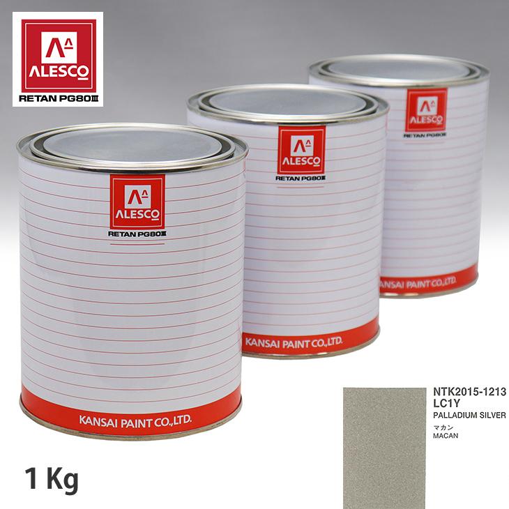 関西ペイント PG80 調色 ポルシェ LC1Y PALLADIUM SILVER 1kg(原液)