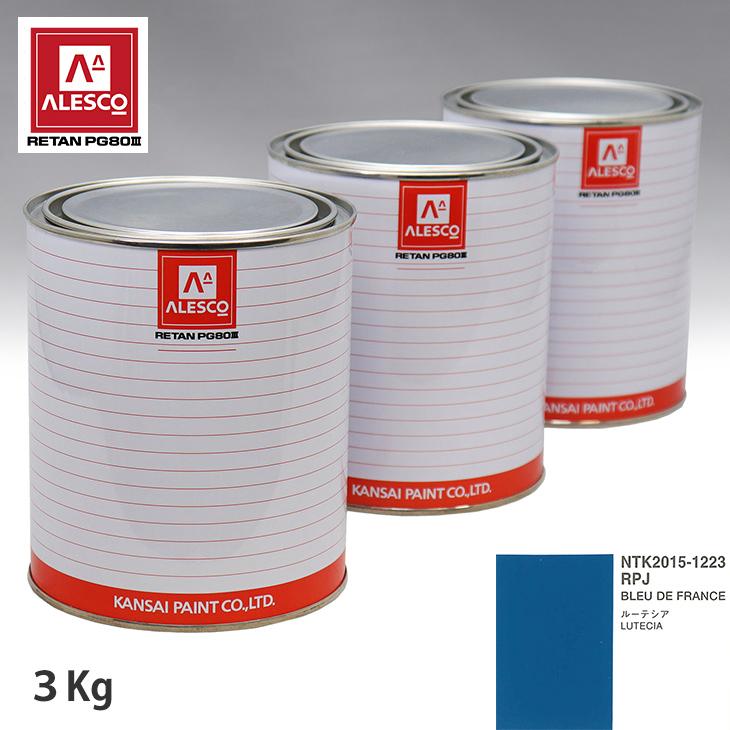 関西ペイント PG80 調色 ルノー RPJ BLEU DE FRANCE 3kg(原液)
