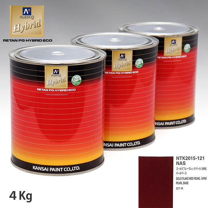 関西ペイント ハイブリッド 調色 ニッサン NAS ゴールドフレークレッドパール(4PM) 4kg(希釈済)
