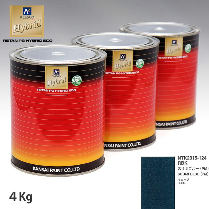 関西ペイント ハイブリッド 調色 ニッサン RBK スオミブルー(PM) 4kg(希釈済)
