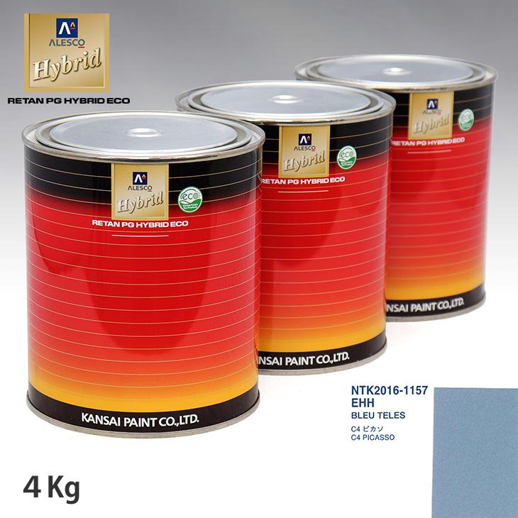 関西ペイント ハイブリッド 調色 シトロエン EHH BLEU TELES 4kg(希釈済)