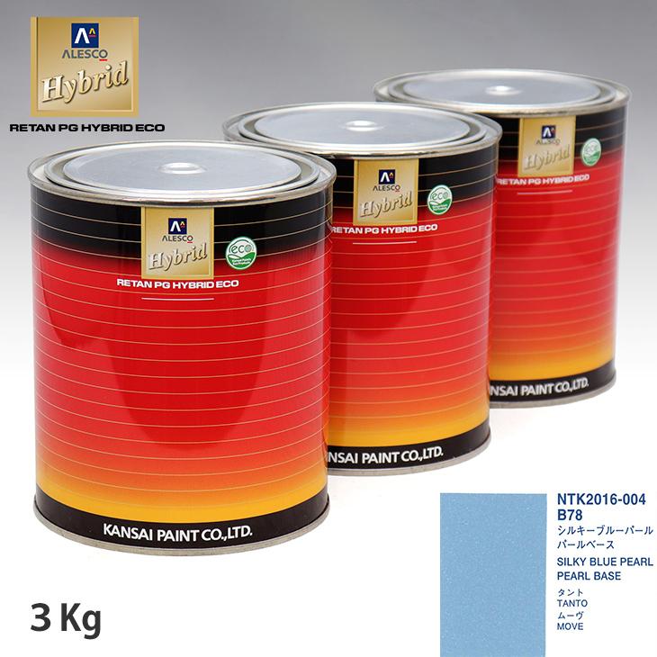 関西ペイント HB 調色 ダイハツ B78 シルキーブルーパール カラーベース3kg(希釈済) パールベース3kg(希釈済)セット(3コート)