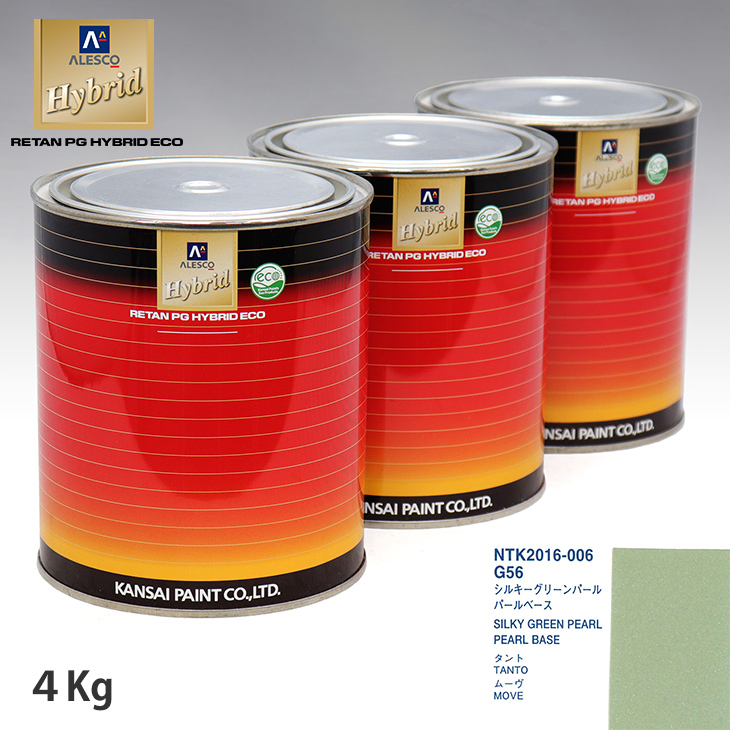 関西ペイント HB 調色 ダイハツ G56 シルキーグリーンパール カラーベース4kg(希釈済) パールベース4kg(希釈済)セット(3コート)