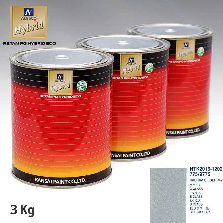 関西ペイント ハイブリッド 調色 メルセデス ベンツ 775/9775 IRIDIUM SILBER M2 3kg(希釈済)