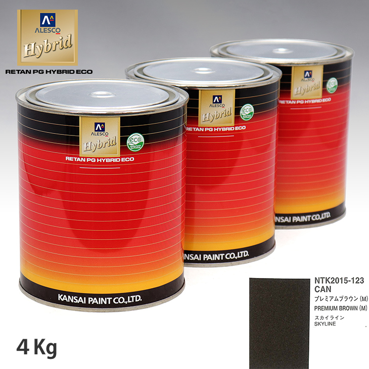 メーカー純正色 AL完売しました。 硬化剤不要の1液タイプ 関西ペイント ハイブリッド 調色 ニッサン 公式ストア 4kg プレミアムブラウン 希釈済 CAN M
