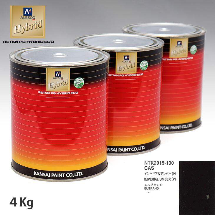 関西ペイント ハイブリッド 調色 ニッサン CAS インベリアルアンバー(P) 4kg(希釈済)