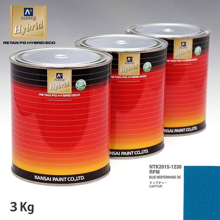 関西ペイント ハイブリッド 調色 ルノー RPM BLUE MEDITERRANEE(M) 3kg(希釈済)