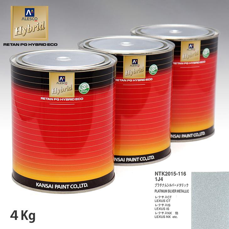関西ペイント ハイブリッド 調色 レクサス 1J4 プラチナムシルバーメタリック 4kg(希釈済)