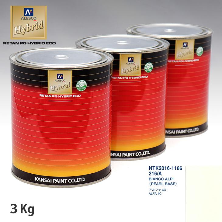 関西ペイント HB 調色 アルファロメオ 216/A BIANCO ALPI カラーベース3kg(希釈済) パールベース3kg(希釈済)セット(3コート)