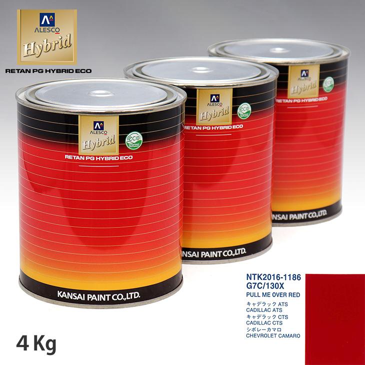 関西ペイント ハイブリッド 調色 ゼネラルモータース G7C/130X PULL ME OVER RED 4kg(希釈済)