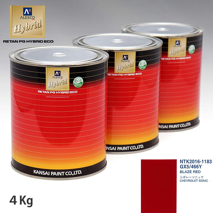 関西ペイント ハイブリッド 調色 ゼネラルモータース GX5/466Y BLAZE RED 4kg(希釈済)