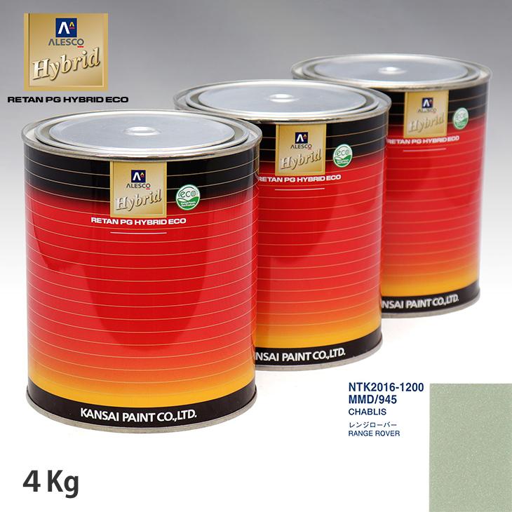 関西ペイント ハイブリッド 調色 ランドローバー MMD/945 CHABLIS 4kg(希釈済)