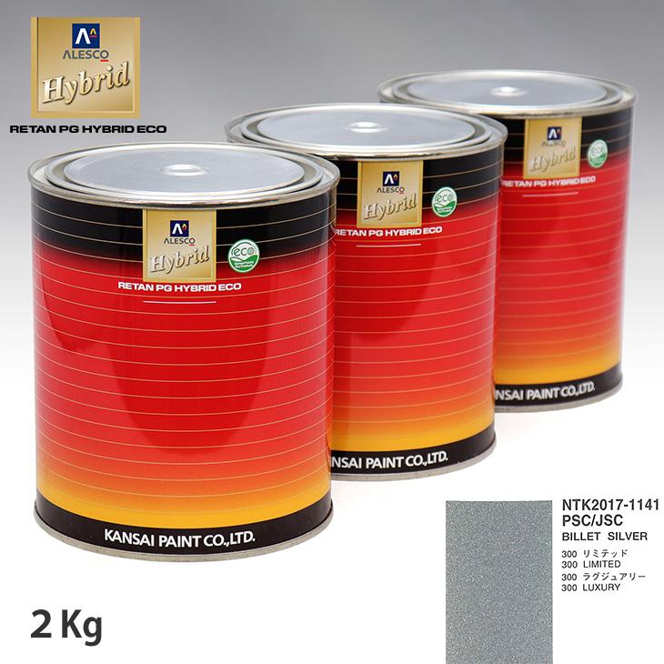 関西ペイント ハイブリッド 調色 クライスラー PSC/JSC BILLET SILVER 2kg(希釈済)
