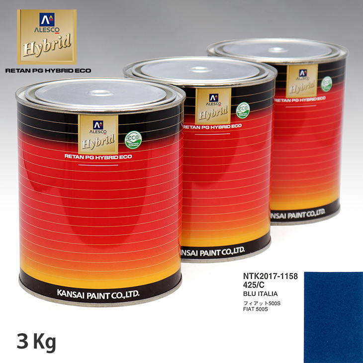 関西ペイント ハイブリッド 調色 フィアット 425/C BLU ITALIA 3kg(希釈済)