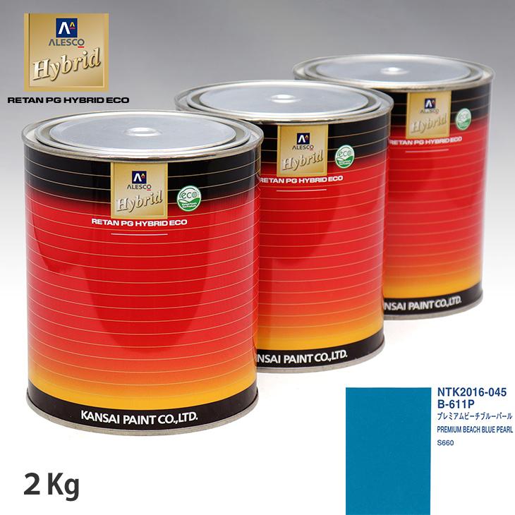 新発売 メーカー純正色 硬化剤不要の1液タイプ 関西ペイント ハイブリッド 調色 プレミアムピーチブルーパール 2kg 希釈済 ホンダ B-611P 着後レビューで 送料無料